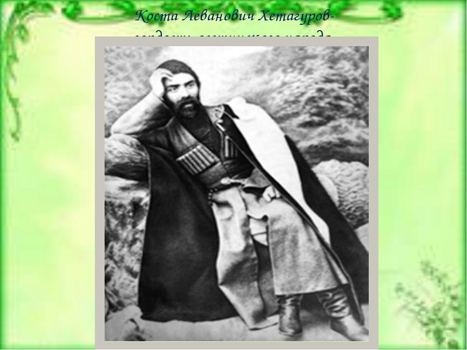 Коста Леванович Хетагуров- гордость осетинского народа.