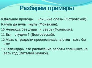 Дальние проводы  лишние слезы (Островский). Нуль да нуль нуль (Фонвизин).