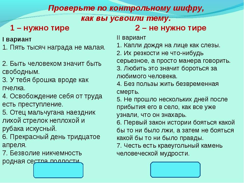 Проверьте по контрольному шифру, как вы усвоили тему. 1 – нужно тире 2 – не...