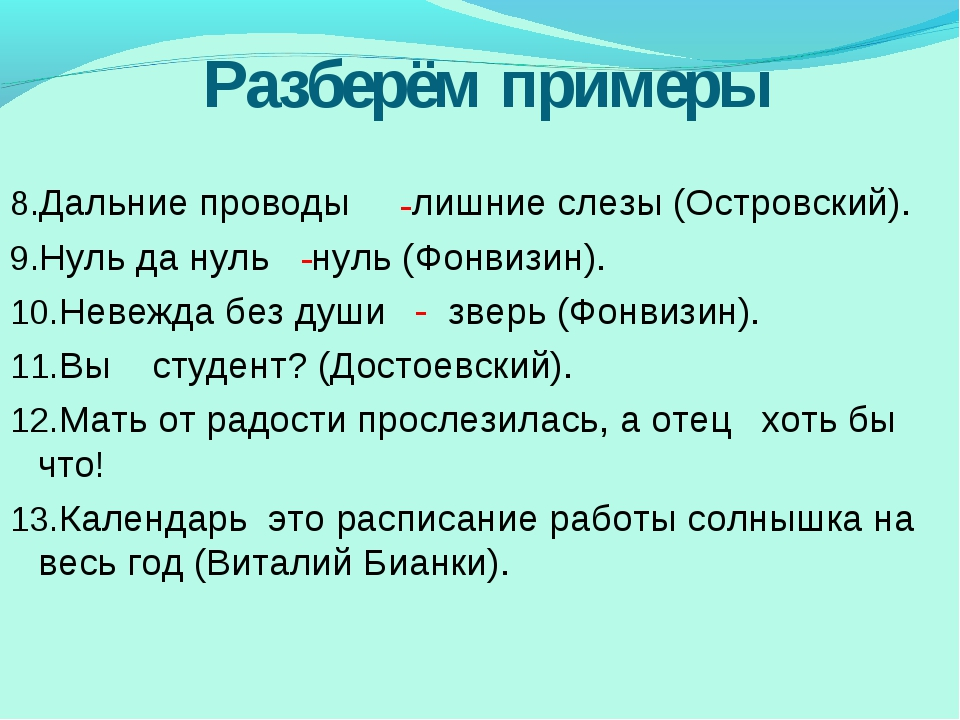 Дальние проводы  лишние слезы (Островский). Нуль да нуль нуль (Фонвизин)....