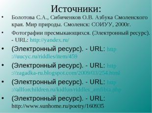 Источники: Болотова С.А., Сибиченков О.В. Азбука Смоленского края. Мир природ