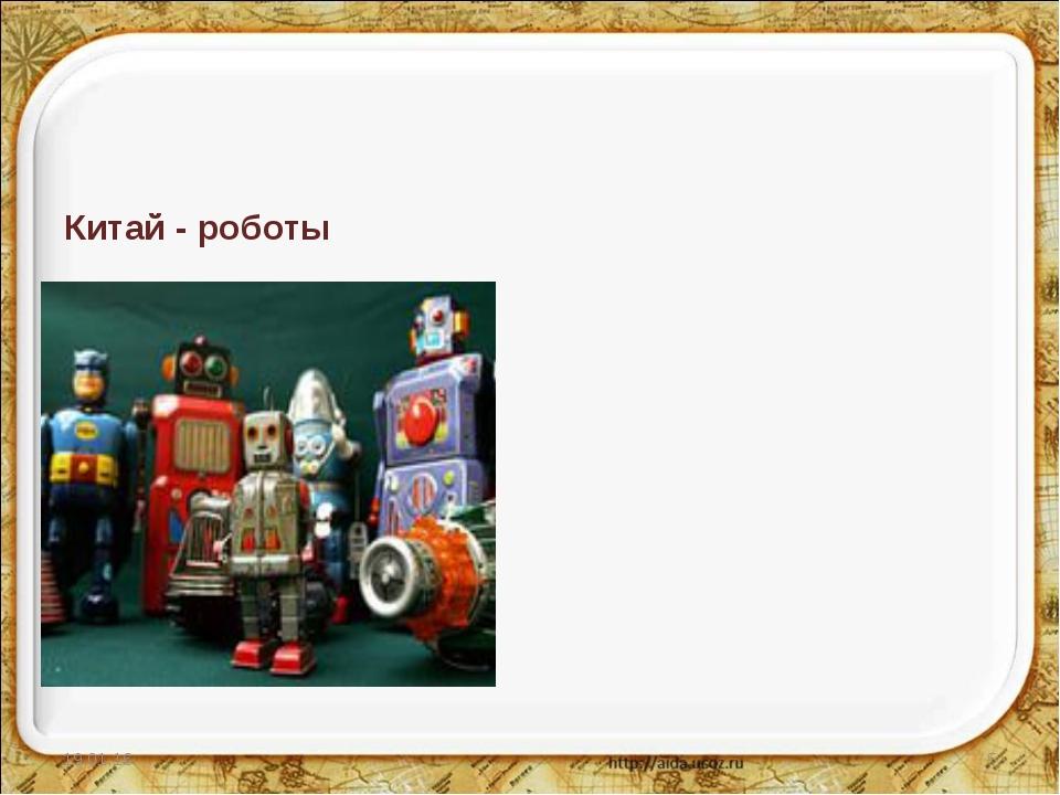 Китай - роботы * *