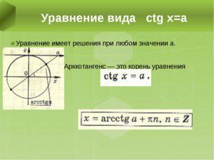 Уравнение имеет решения при любом значении а. Арккотангенс — это корень уравн