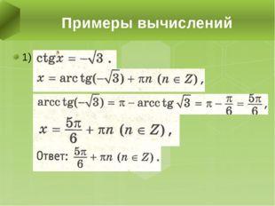 1) Примеры вычислений