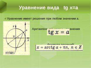 Уравнение имеет решения при любом значении а. Арктангенс это корень уравнения