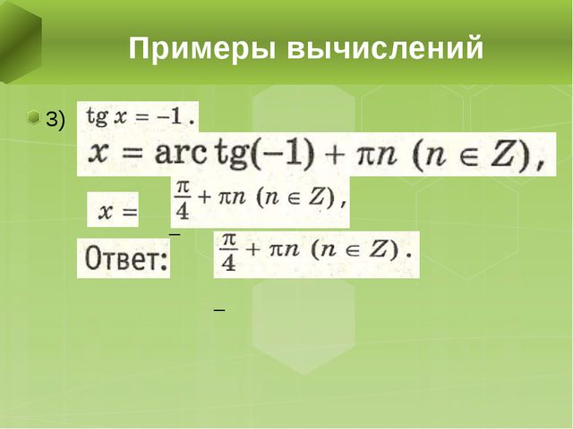 3) − − Примеры вычислений