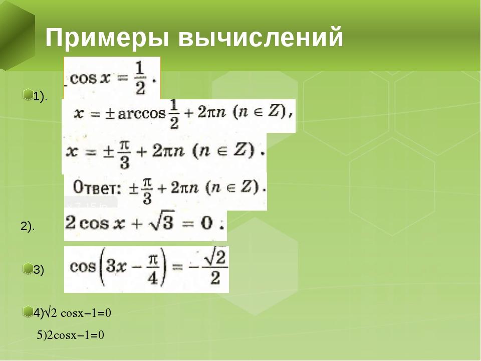 1). 2). 3) 4)√2 cosx−1=0 5)2cosx−1=0 Примеры вычислений