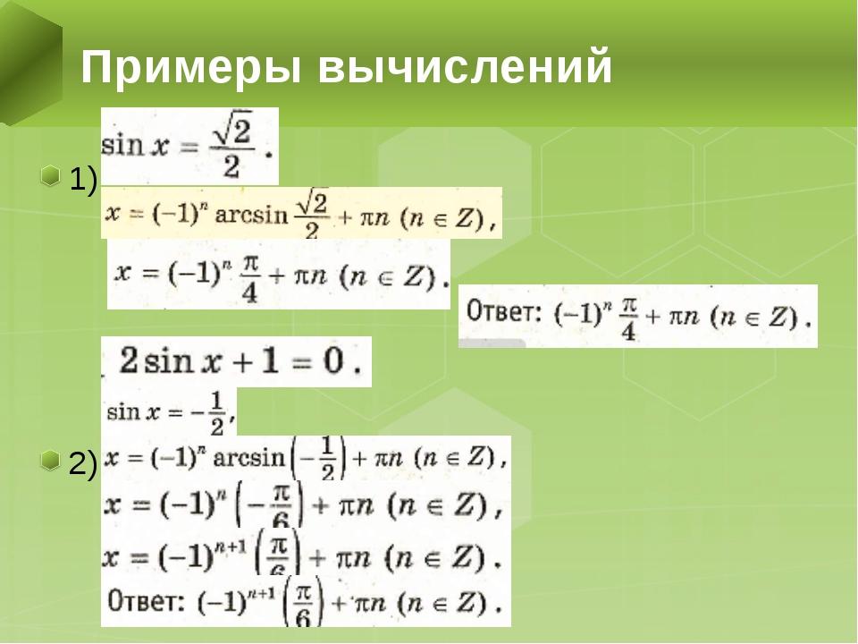 1) 2) Примеры вычислений
