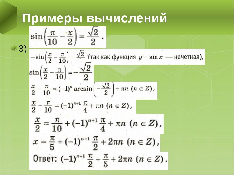 3) Примеры вычислений