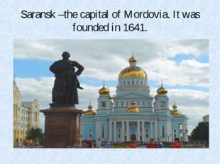 Saransk –the capital of Mordovia. It was founded in 1641.