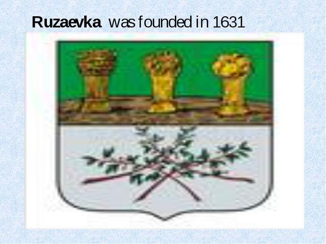 Ruzaevka was founded in 1631