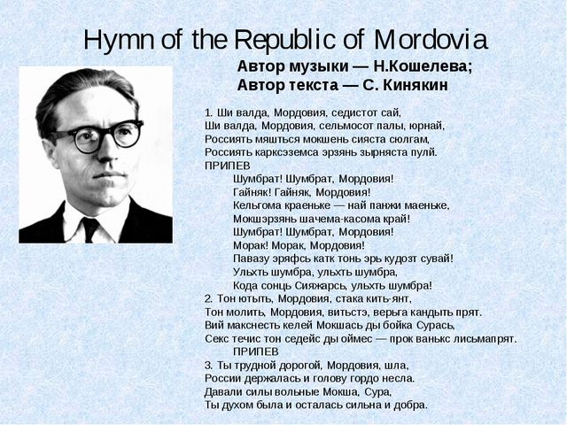 Hymn of the Republic of Mordovia Автор музыки — Н.Кошелева; Автор текста — С....