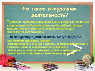 *Добиться требуемых образовательных результатов только на уроке нельзя. Поэто