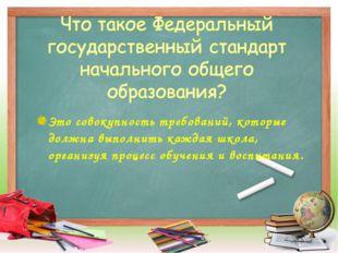 Это совокупность требований, которые должна выполнить каждая школа, организуя