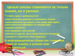 Целью школы становятся не только знания, но и умения: ставить цель и добиват