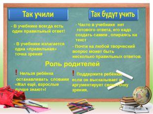 - В учебнике всегда есть один правильный ответ! - Часто в учебнике нет готово