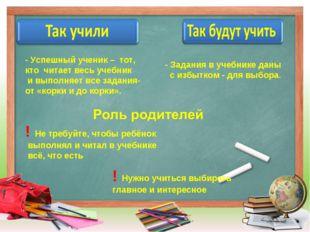 - Успешный ученик – тот, кто читает весь учебник и выполняет все задания- от