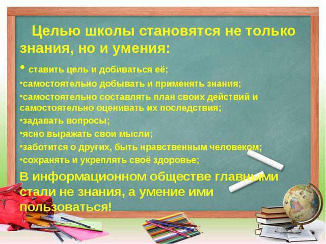 Целью школы становятся не только знания, но и умения: ставить цель и добиват...