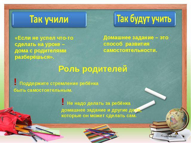 «Если не успел что-то сделать на уроке – дома с родителями разберёшься». Дома...