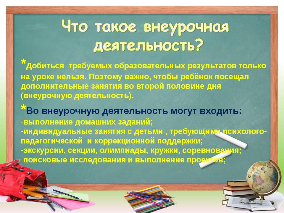 *Добиться требуемых образовательных результатов только на уроке нельзя. Поэто...