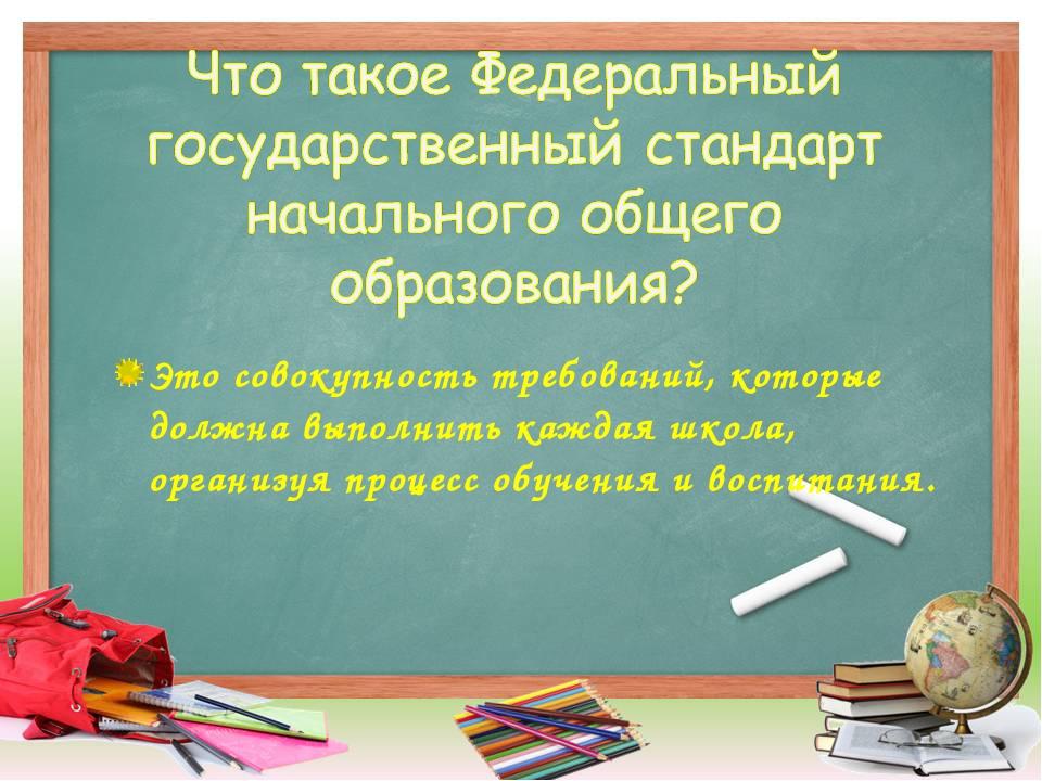 Это совокупность требований, которые должна выполнить каждая школа, организуя...