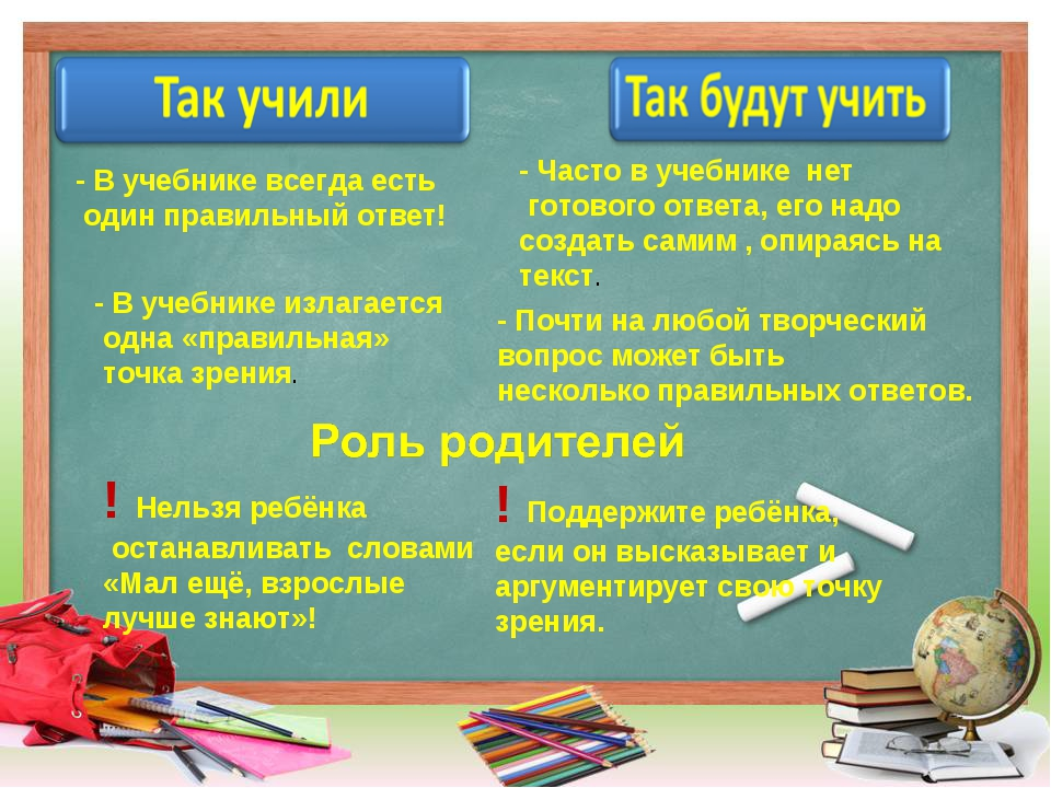 - В учебнике всегда есть один правильный ответ! - Часто в учебнике нет готово...