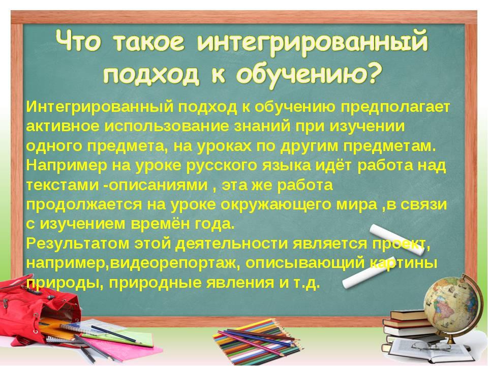 Интегрированный подход к обучению предполагает активное использование знаний...
