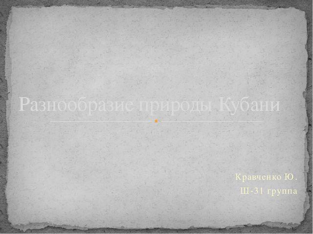 Кравченко Ю. Ш-31 группа Разнообразие природы Кубани