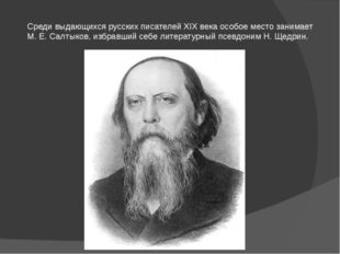 Среди выдающихся русских писателей XIX века особое место занимает М. Е. Салты