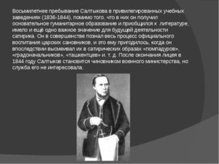 Восьмилетнее пребывание Салтыкова в привилегированных учебных заведениях (183