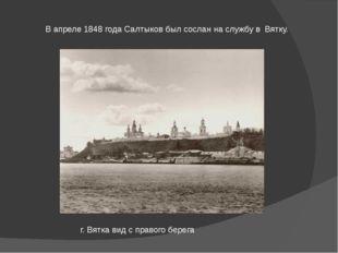 В апреле 1848 года Салтыков был сослан на службу в Вятку. г. Вятка вид с прав