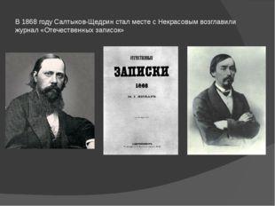 В 1868 году Салтыков-Щедрин стал месте с Некрасовым возглавили журнал «Отечес