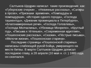 Салтыков-Щедрин написал такие произведения как: «Губернские очерки» , «Невин