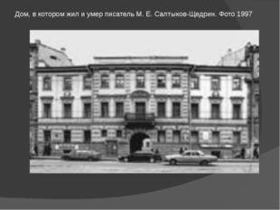 Дом, в котором жил и умер писатель М. Е. Салтыков-Щедрин. Фото 1997