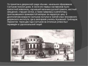 По принятом в дворянской среде обычаю, начальное образование Салтыков получил