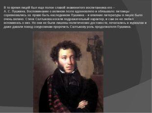 В то время лицей был еще полон славой знаменитого воспитанника его – А. С. Пу