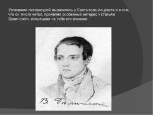Увлечение литературой выразилось у Салтыкова-лицеиста и в том, что он много ч