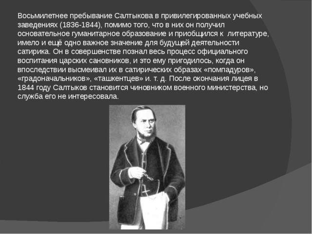 Восьмилетнее пребывание Салтыкова в привилегированных учебных заведениях (183...
