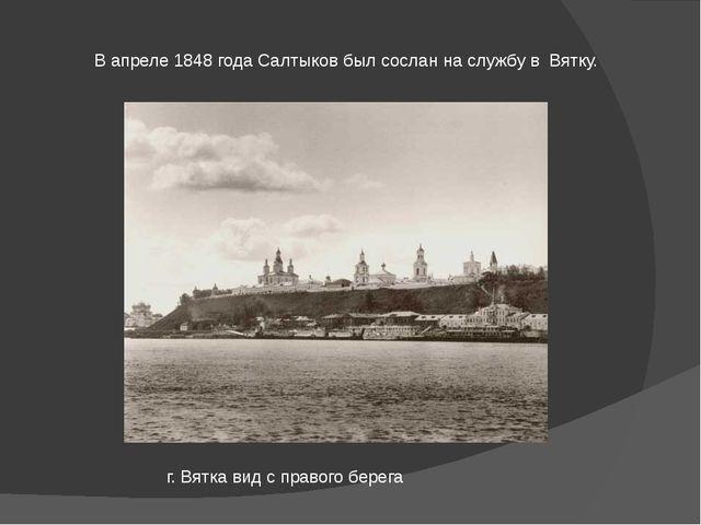 В апреле 1848 года Салтыков был сослан на службу в Вятку. г. Вятка вид с прав...