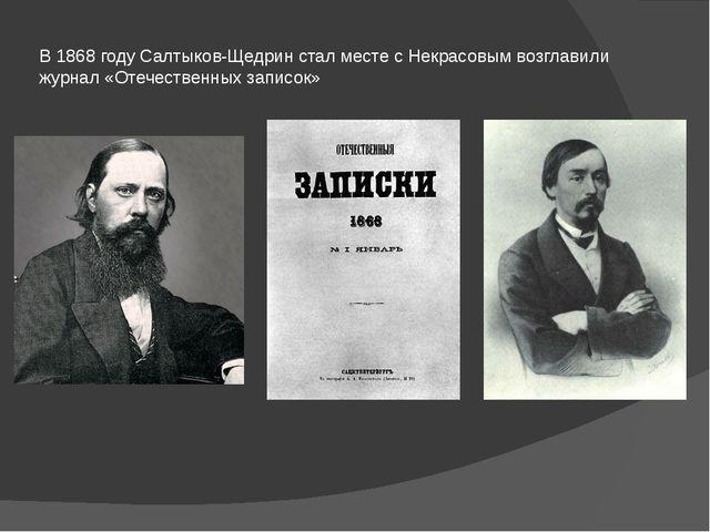 В 1868 году Салтыков-Щедрин стал месте с Некрасовым возглавили журнал «Отечес...