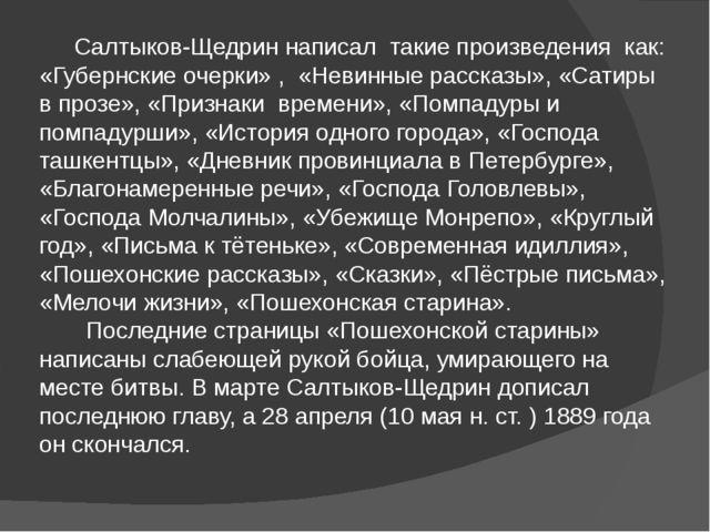 Салтыков-Щедрин написал такие произведения как: «Губернские очерки» , «Невин...