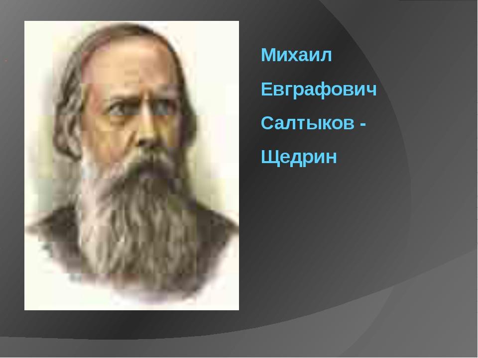 Михаил Евграфович Салтыков - Щедрин