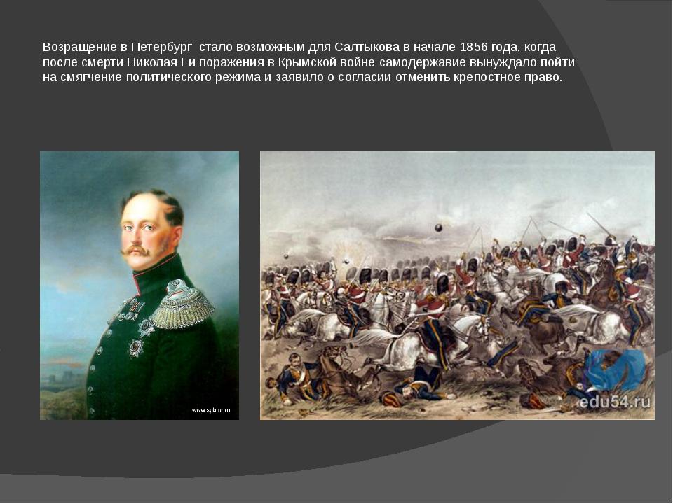 Возращение в Петербург стало возможным для Салтыкова в начале 1856 года, когд...