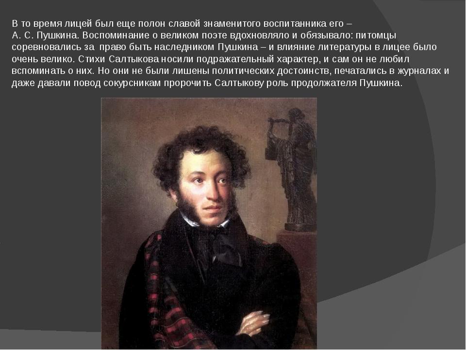 В то время лицей был еще полон славой знаменитого воспитанника его – А. С. Пу...