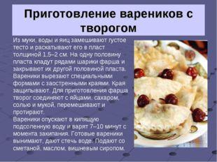 Из муки, воды и яиц замешивают густое тесто и раскатывают его в пласт толщино