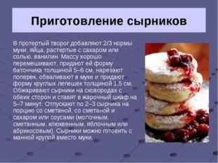 В протертый творог добавляют 2/3 нормы муки, яйца, растертые с сахаром или со