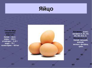 Яйцо Витамины (в мг): витамин А, В1, В2, В5, В9, В12, D. Минералы в мг: Калий