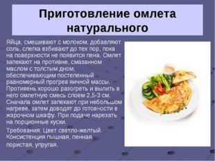 Яйца, смешивают с молоком, добавляют соль, слегка взбивают до тех пор, пока н