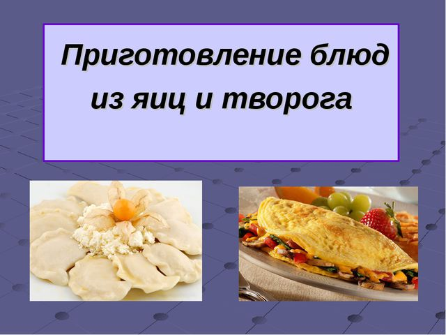 Приготовление блюд из яиц и творога