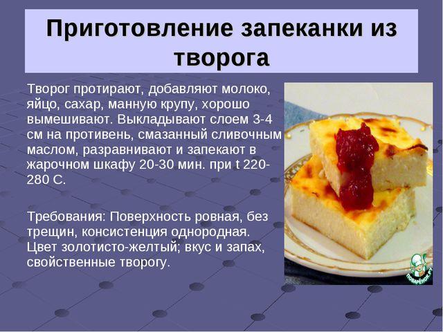 Творог протирают, добавляют молоко, яйцо, сахар, манную крупу, хорошо вымешив...
